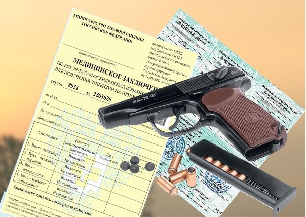 Как и где проходить медкомиссию на охотничье оружие